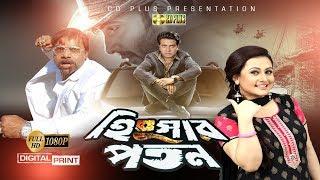 Hingshar Poton - হিংসার পতন | Shakib Khan | Purnima | Bangla Movie