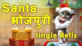 Jingle Bell Bojhpuri Version 2017    New Bojhpuri jingle bells जिंगल बेलवा बाजेला 🎅