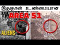 Download Video Download #5 👽 Area 51 Secrets revealed | இதுதான் உண்மையான AREA 51 | Mr.GK 3GP MP4 FLV
