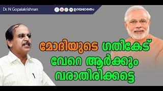 മോദിയുടെ ഗതികേട് വേറെ ആർക്കും വരാതിരിക്കട്ടെ |Modi|karnataka election|Dr.N Gopalakrishnan