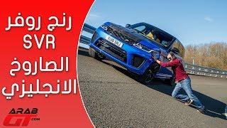Range Rover Sport SVR 2018 رنج روفر سبورت اس في ار