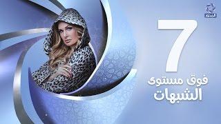 مسلسل فوق مستوى الشبهات HD - الحلقة السابعة (7) - بطولة يسرا - Fok Mostawa Elshobohat Series
