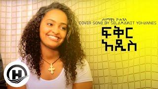 selamawit yohanis @bati show new Ethiopian music 2017