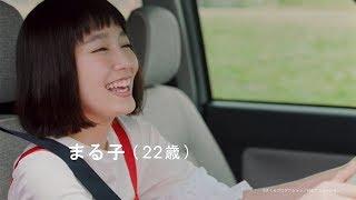 吉岡里帆、22歳のちびまる子に!たまちゃんは奈緒 「ミラ トコット」新CMが公開