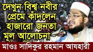 Bangla Waz Mawlana Sadikur Rahman Al Azhari