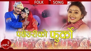 New Lok Dohori 2074/2018   Pachheuriko Phurko - Yagya BK & Durga Kumari BK Ft. Shankar BC & Karishma