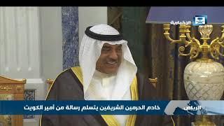 خادم الحرمين الشريفين يتسلم رسالة من أمير الكويت