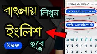 ইংলিশ না জেনেই ইংলিশে কথা বলুন | How to Type Bangla To auto write English | Bangla