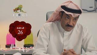 مسلسل حريم بوسلطان ـ الحلقة - 26