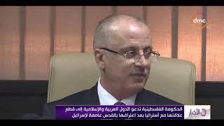 الأخبار - الحكومة الفلسطينية تدعو الدول العربية والإسلامية إلى قطع علاقتها مع أستراليا