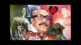 Mujib Sena | New Bangla Rap song | DDC Bangladesh | hip hop | 15 August Special | 2017