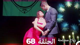 Zawaj Maslaha - الحلقة 68 زواج مصلحة