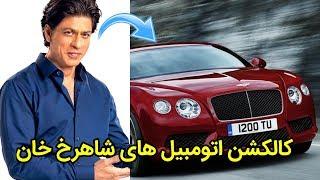 شاهرخ خان چه ماشین هایی سوار میشود ؟