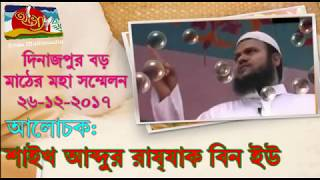 দিনাজপুর বড় মাঠে ইসলামী মহাসম্মেলনে শাইখ আব্দুর রাযযাক বিন ইউসুফ At Taqwa Media BD