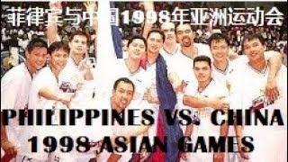 Philippine Centennial Team vs China | 1998 Asian Games Semi-Finals (Last 4 Mins)