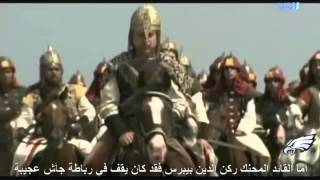 معركه عين جالوت  The Battle Of Ain jlut HD