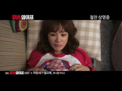 Ost. Wonderful Nightmare Korea Film
