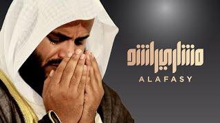 دعاء ليلة 25 رمضان 1427هـ مشاري راشد العفاسي