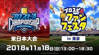 【プロスピA】チャンピオンシップ2018 東日本大会 &ファンフェスタ in 東京
