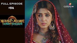 Dastaan-E-Mohabbat - 15th November 2018 - दास्तान-ए-मोहब्बत:सलीम अनारकली  - Full Episode