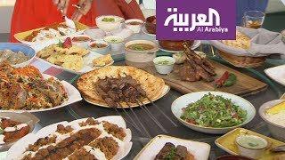صباح العربية: تعرف على المطبخ الأفغاني