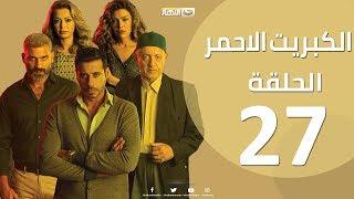Episode 27 - The Red Sulfur Series  |  الحلقة 27 السابعة والعشرون - مسلسل الكبريت الاحمر