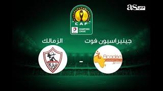 تحليل مباراة الزمالك وجينيراسيون فوت 2-1 في بطولة دوري ابطال افريقيا