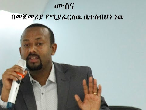 ethiopia dr abiy አብይ አህመድ ስለሙስና 2