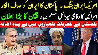 ALIF NAMA Latest Headlines   Pakistan big announcement about Iran