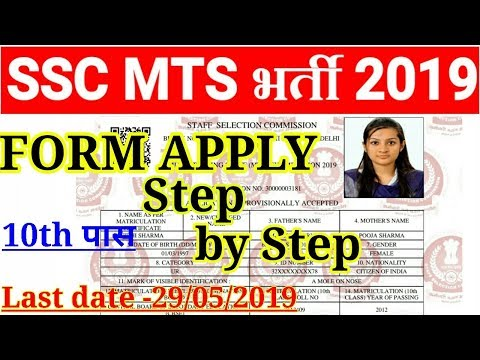 Xxx Mp4 SSC MTS 2019 FORM FILLUP STEP BY STEP SSC MTS FORM APPLY 2019 FULL PROCESS 3gp Sex