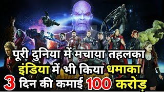 Avengers+Infinity+War+Record+Breaking+3rd+Day+In+India+%21+Worldwide+Box-office+Collection