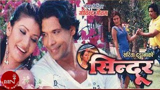 Nepali Movie || Sindur ||