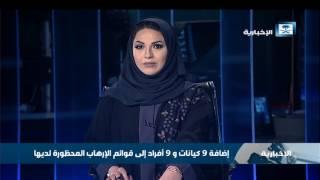 الحمادي للإخبارية: قطر نظاماً وحكماً لم تقدم ما يدل على أنها تتراجع عن دعم الإرهاب وإيوائه