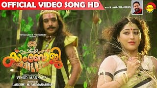 Anguli Sparsam Official Video Song HD | Film Kamboji | Vineeth | Lakshmi Gopalaswamy