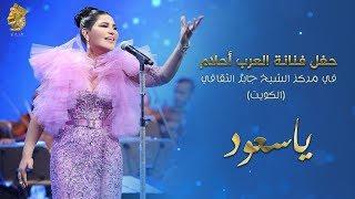 Ahlam - Ya Saud (Live in Kuwait) |  أحلام – ياسعود (حفله الكويت) | 2017