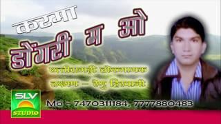 CG songs | करमा -डोंगरी म ओ  lakshman-Renu Hirwani | chhattisgarhi MP3