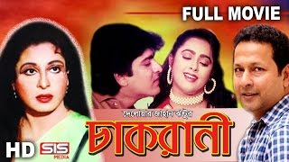 CHAKRANI | Full Bangla Movie | Shabana | Bappa Raj | Lima | Amit Hasan | SIS Media