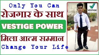 Only you can change your life   Power Of Vestige Business   Best MLM Company  