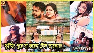 সুইমিং পুলে কেমন মজা করে টেলি তারকার | Swimming pool Moments of Actor & Actresses |Channel IceCream