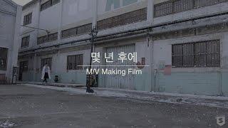 블락비(Block B) - 몇 년 후에 (A few years later) MV Making Film