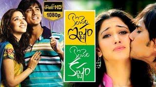Konchem Istam Konchem Kastam Full Movie || Siddharth, Tamanna || Full HD