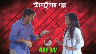 মিউ টিভিতে আসছে টোনা টুনির গল্প | Promo | Mew TV