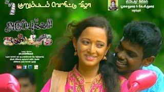 Aduppu Kari v/s Ice Cream - Tamil Short Film 2016 (அடுப்பு கரி    ஐஸ் க்ரீம் - குறும்படம் 2016)