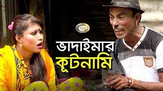 Vadaimar Kutnami Buddhi | Bangla Comedy | ভাদাইমার কূটনামি বুদ্ধি | বাংলা কৌতুক