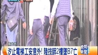 [東森新聞HD]汐止電梯工安意外! 陸技師2樓墜B7亡
