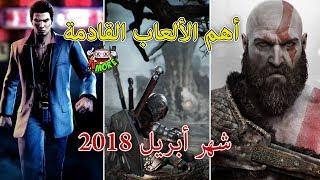 أهم الألعاب القادمة في شهر أبريل 2018 - ( PS4 , XBOX , PC )