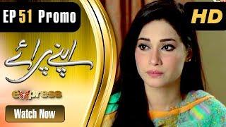 Drama | Apnay Paraye - Episode 51 Promo | Express Entertainment Dramas | Hiba Ali, Babar Khan