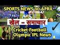 Sports News Today !!! 30 April !!! Sports News Hindi