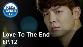 Love To The End | 끝까지 사랑 EP.12 [SUB: ENG, CHN/2018.08.13]