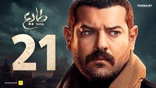 مسلسل طايع - الحلقة 21 الحلقة الحادية والعشرون HD - عمرو يوسف | Taye3 - Episode 21 - Amr Youssef